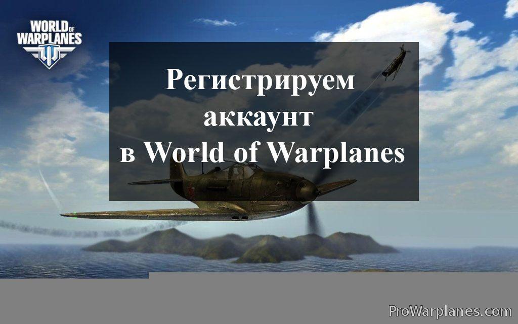 World of warplanes подарок 10